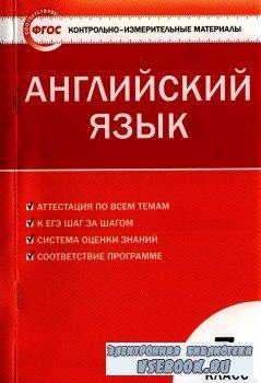 Контрольно-измерительные материалы. Английский язык. 7 класс.