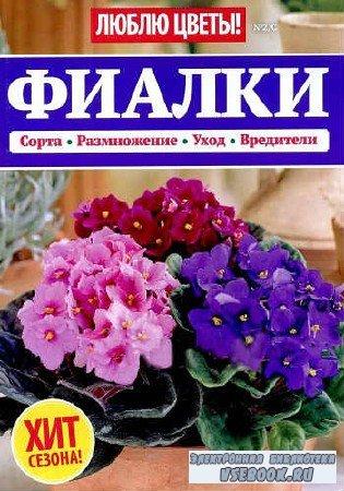 Люблю цветы! №2/С Фиалки - 2018