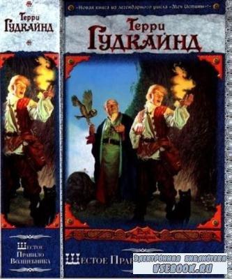 Гудкайнд, Т. - Шестое Правило Волшебника, или Вера падших (2011)