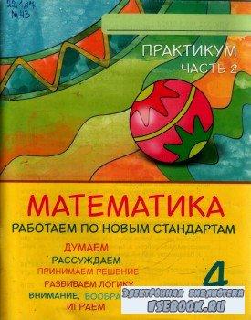 Математика. 4 класс. Часть 2. Работаем поновым стандартам. Практикум