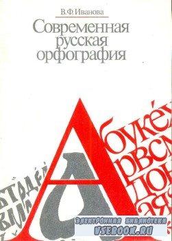Современная русская  орфография