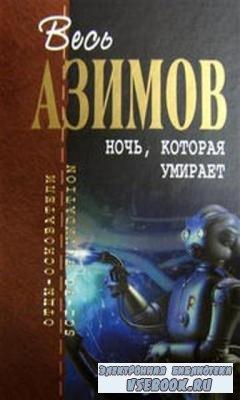 Айзек Азимов - Ночь, которая умирает (2008)