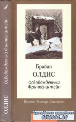 Брайан Олдис - Освобожденный Франкенштейн (2000)