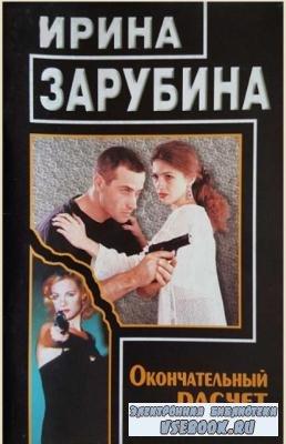 Ирина Зарубина - Собрание сочинений (8 книг) (1998-1999)