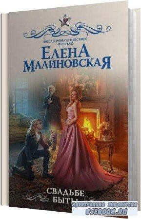 Елена Малиновская. Свадьбе быть! (Аудиокнига)
