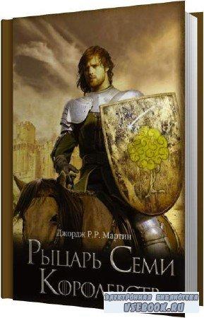 Джордж Р. Р. Мартин. Рыцарь Семи Королевств (Аудиокнига)