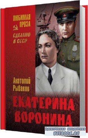 Анатолий Рыбаков. Екатерина Воронина (Аудиокнига)