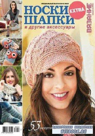 Вязание - ваше хобби. Спецвыпуск Extra №5 - 2018