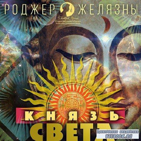Желязны Роджер - Князь Света  (Аудиокнига) читает Дмитрий Оргин