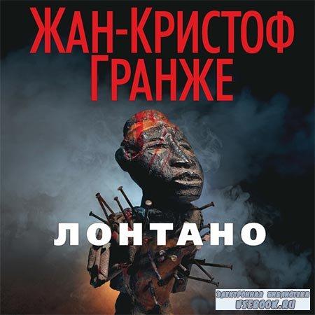 Гранже Жан-Кристоф - Лонтано  (Аудиокнига) читает Сергей Кирсанов