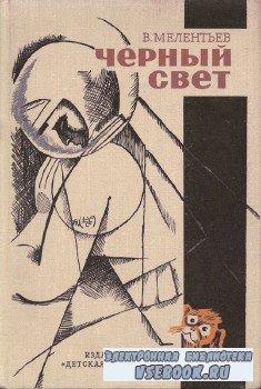 Мелентьев В. Г.-  Черный свет (аудиокнига)