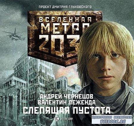 Чернецов Андрей, Леженда Валентин - Вселенная Метро 2033. Слепящая пустота  (Аудиокнига)