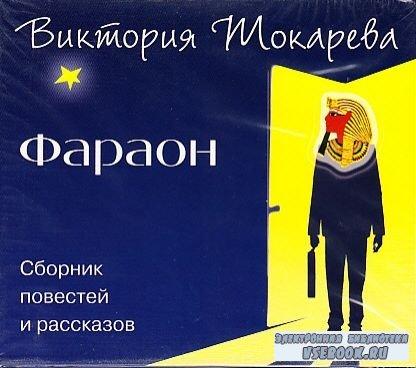 Токарева Виктория - Фараон  (Аудиокнига)