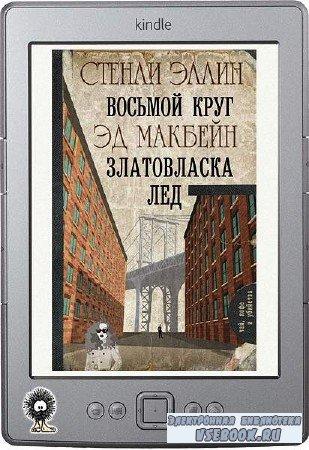 Эллин Стенли, Макбейн Эд - Восьмой круг. Златовласка. Лед (сборник)