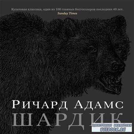 Адамс Ричард - Шардик  (Аудиокнига)