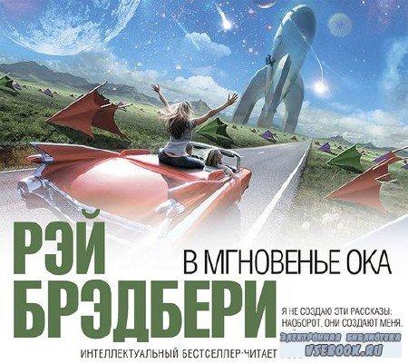 Брэдбери Рэй - В мгновенье ока  (Аудиокнига) читает Игорь Князев