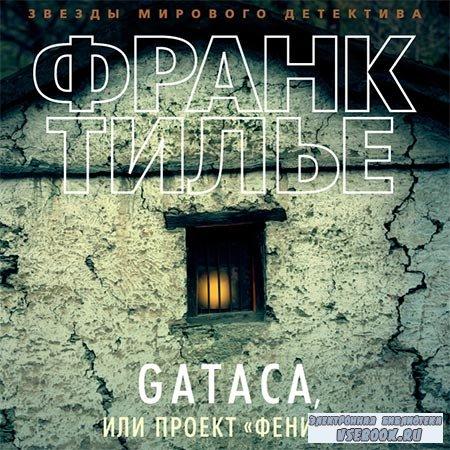 Тилье Франк - GATACA или проект «Феникс» (Аудиокнига)