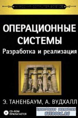 Таненбаум Э., Вудхалл А. - Операционные системы. Разработка и реализация (2007)
