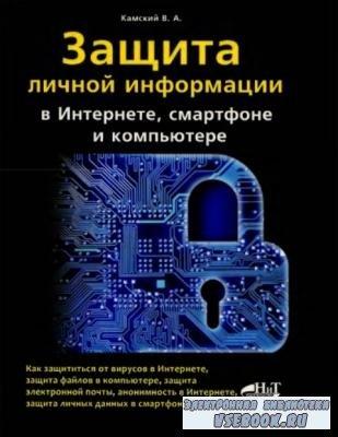 Камский В. А. - Защита личной информации в интернете, смартфоне и компьютер ...