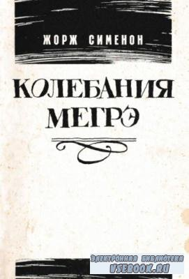 Жорж Сименон - Колебания Мегрэ (1990)