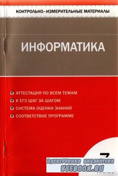 Контрольно-измерительные материалы. Информатика. 7 класс.