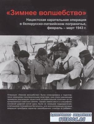 «Зимнее волшебство». Нацистская карательная операция в белорусско-латвийском пограничье (2013)