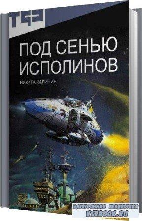 Никита Калинин. Под сенью исполинов (Аудиокнига)