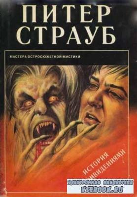 Питер Страуб - История с привидениями (1994)