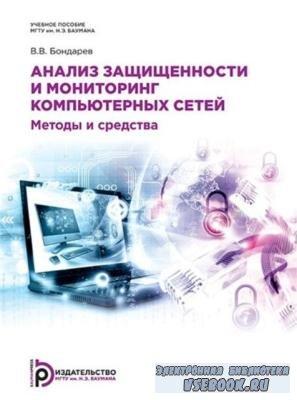 Бондарев В.В. - Анализ защищенности и мониторинг компьютерных сетей. Методы ...