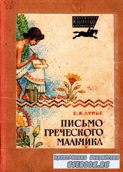 Письмо греческого мальчика. Исторический рассказ