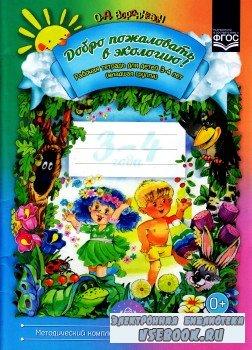 Добро пожаловать в экологию. Рабочая тетрадь для детей 3-4 лет.