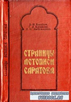 Страница летописи Саратова