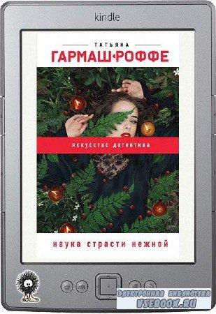 Гармаш-Роффе Татьяна - Наука страсти нежной