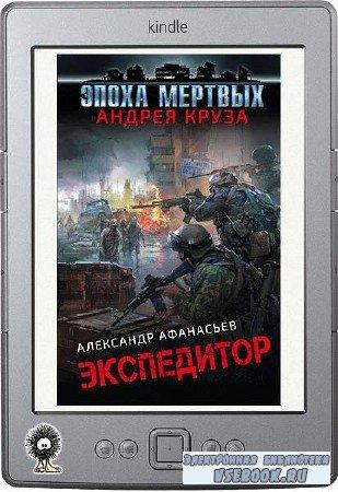 Афанасьев Александр - Экспедитор