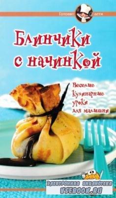 Е.Руфанова (ред.) - Блинчики с начинкой. Весёлые кулинарные уроки для малыш ...