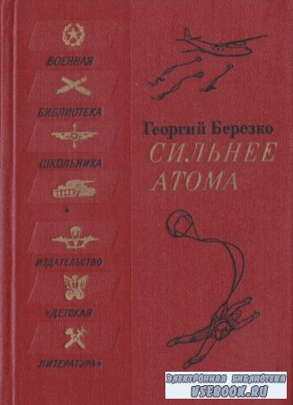 Георгий Березко. Сильнее атома