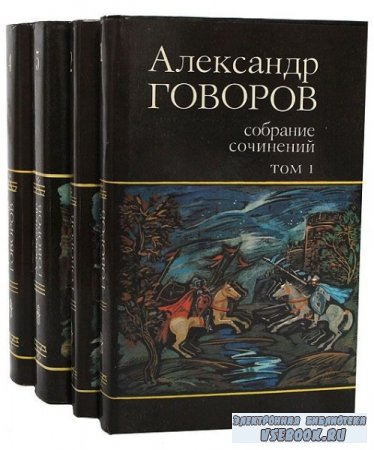 Александр Говоров. Собрание сочинений в 4 томах