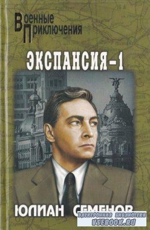 Юлиан Семенов. Экспансия-1