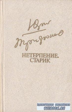 Юрий Трифонов. Нетерпение. Старик