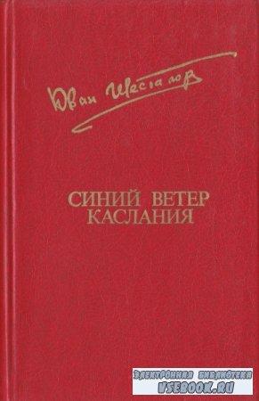 Юван Шесталов. Синий ветер каслания
