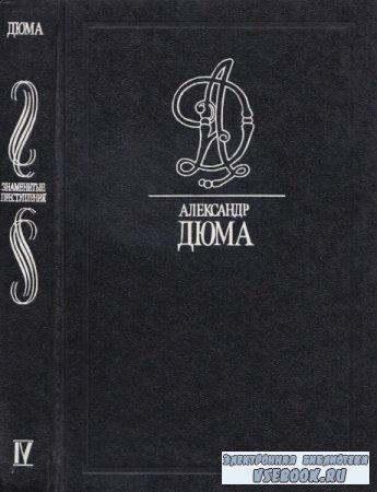 Дюма А. Знаменитые преступления. Выпуск IV