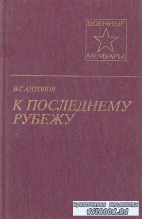 Владимир Антонов. К последнему рубежу