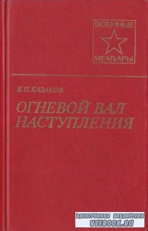 Константин Казаков. Огневой вал наступления