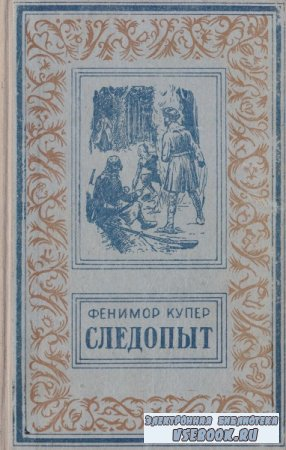 Купер Д. Ф. Следопыт
