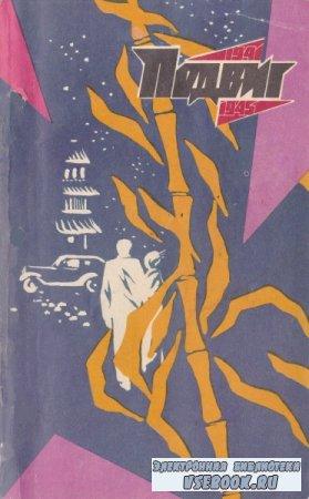 Корольков Ю., Барышев М. Подвиг 1975 № 2