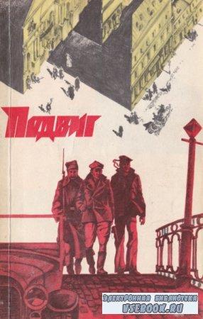 Кларов Ю., Смирнов В. Подвиг 1978 № 3