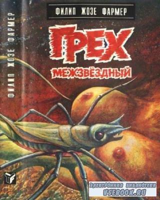 Филип Жозе Фармер - Грех межзвездный (1992)