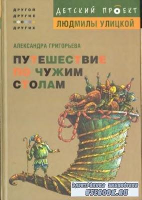 Григорьева Александра - Путешествие по чужим столам (2012)