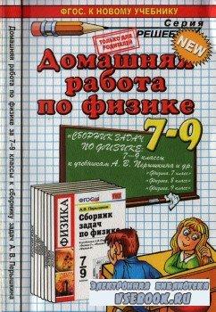 Домашняя работа по физике 7-9 классы к учебному пособию А.В. Перышкина