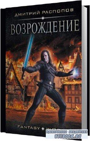 Дмитрий Распопов. Возрождение (Аудиокнига)